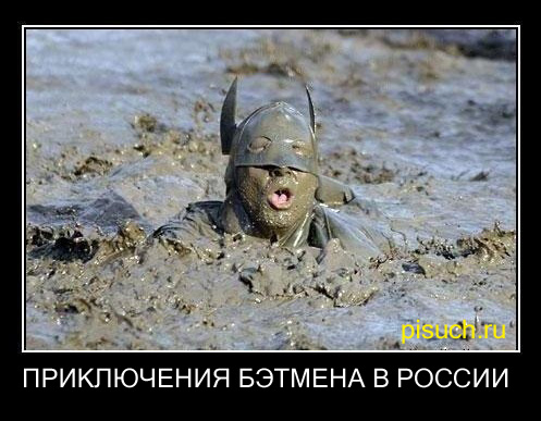 Бэтмен в России