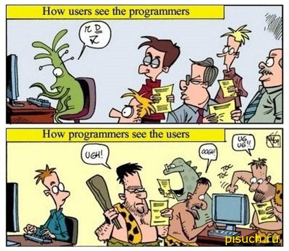 пользователи и разрабочики