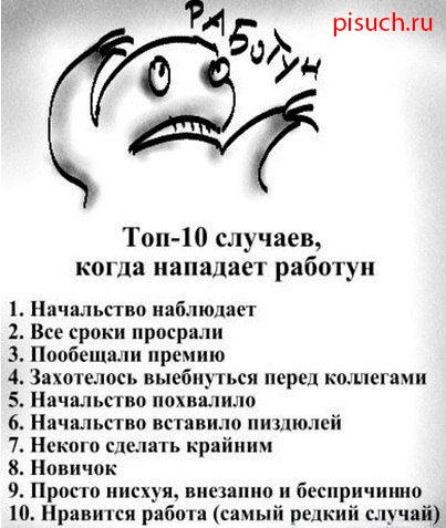 rabotun